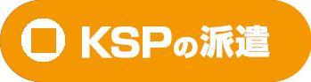 KSPの派遣情報