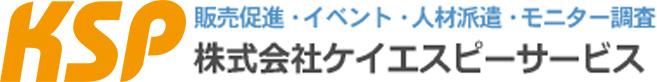 札幌派遣会社KSP