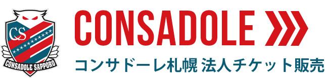 コンサドーレ札幌